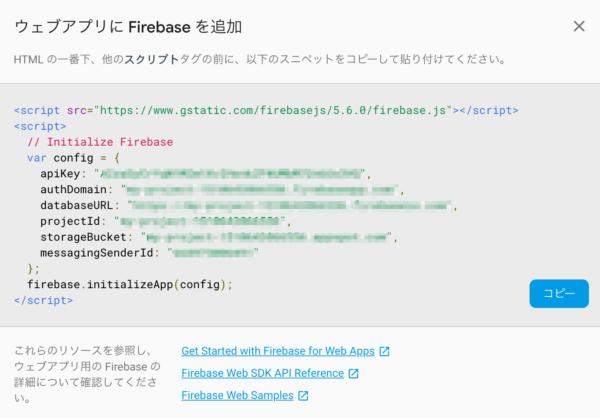 firebase-info