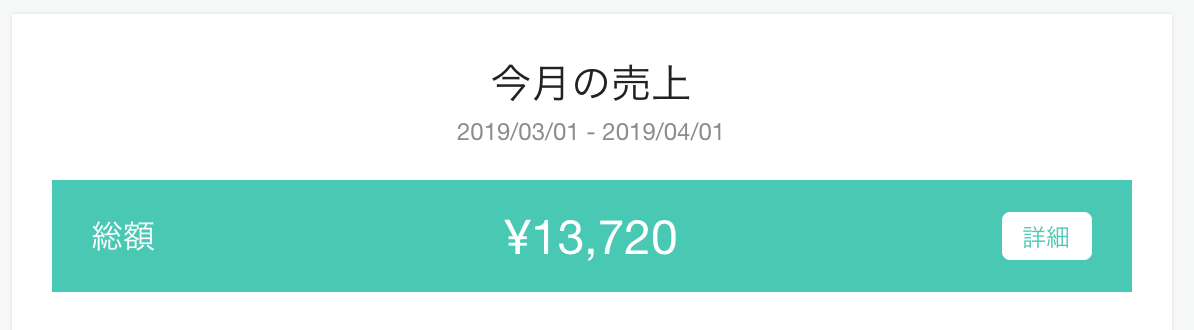 note 売り上げ