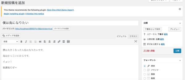 WordPress 記事