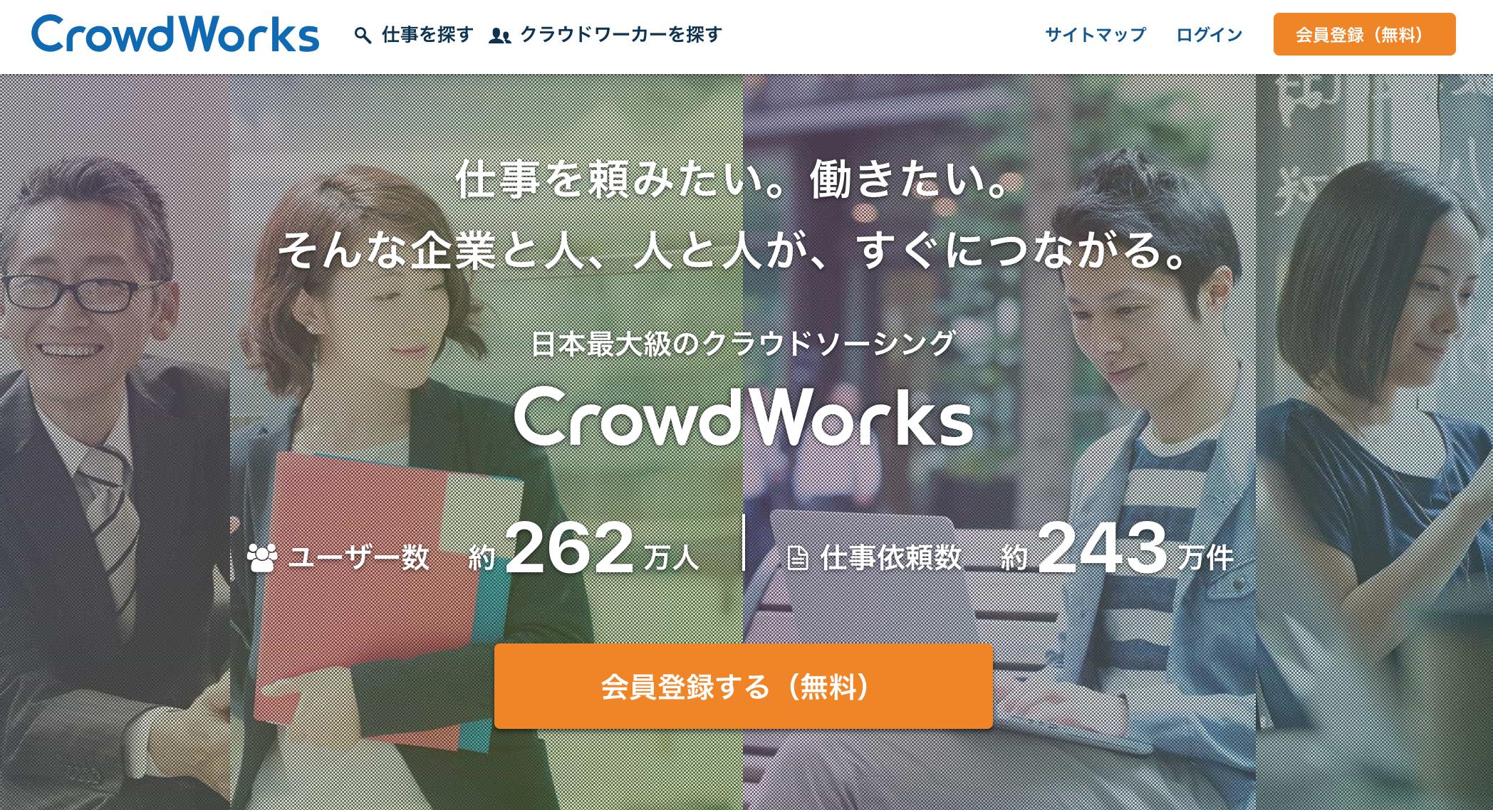crowdworks 副業